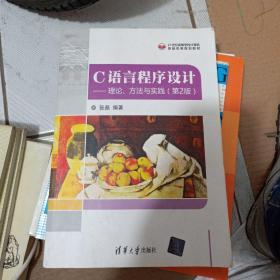 C语言程序设计——理论、方法与实践(第2版)