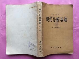 现代分析基础-数学名著译丛(第二卷)
