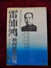 雷沛鸿教育思想研究 精装 作者签名赠本 94年1版1印 包邮挂刷