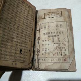 学生小辞林(全一册,民国二十五年版)