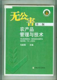 无公害农产品管理与技术(第2版)