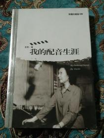 【群签名本】苏秀、童志荣、李梓等五人共同签名《我的配音生涯》,尾页钤有出版本书的文匪出版社印章