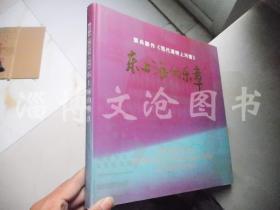现代清明上河图:东上海的乐章( 版画 )[签名本]