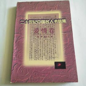 二十世纪中国名人书信集.爱情卷