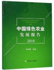 中国绿色农业发展报告(2018) 刘连馥 著 农业科学 专业科技 中国农业出版社有限公司 9787109251809