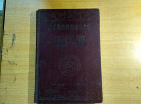 苏北物产展览交流大会纪念册