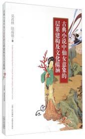 古典小说中仙女意象的层累建构及文化蕴涵