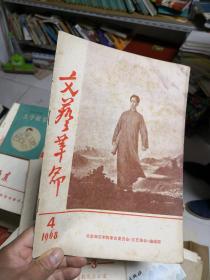 文艺革命 1968-04 八五品稍弱       1G