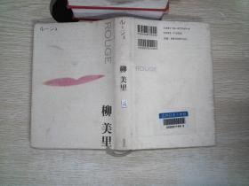 日文书  32开精装  26