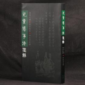 兒童雜事詩箋釋【岳麓書社版  鐘叔河鈐印】