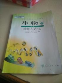 普通高中课程标准实验教科书   生物2必修(少量笔迹)