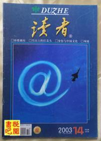 《读者》(半月刊 2003年第14期)
