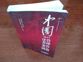 中国管理咨询优秀案例