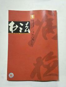 书法月刊2012.1