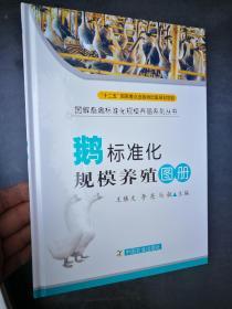 鹅标准化规模养殖图册9787109170841