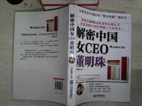 解密中国女CEO董明珠···