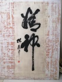 中国美术家协会会员  中国书法家协会会员 、安徽山东美协名誉主席 张建中 书法精神  双款