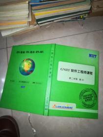 GNIIT 软件工程师课程 第二学期  卷III
