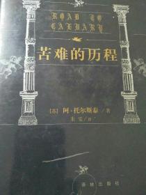 苦难的历程Ⅱ﹤世界文学名著百部珍藏本﹥