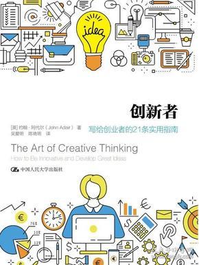 创新者:写给创业者的21条实用指南