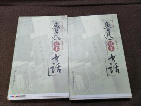 毛边本:  鲁迅版本书话  (上下两册,主编签名本)