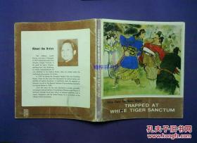 英文 中国古典小说故事连环画 误入白虎堂