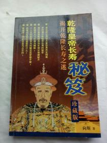 乾隆皇帝长寿秘笈:揭开乾隆皇帝长寿之谜:珍藏版.