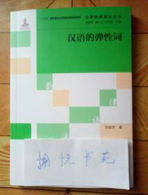 汉语的弹性词