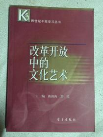 改革开放中的文化艺术(跨世纪干部学习丛书)【大32开  2000年一印 3000册】