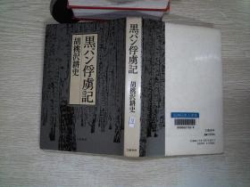 日文书  32开精装  38号