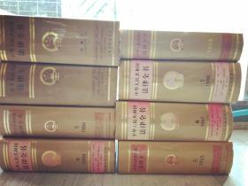 中华人民共和国法律全书 (含增订本 共8册)包邮