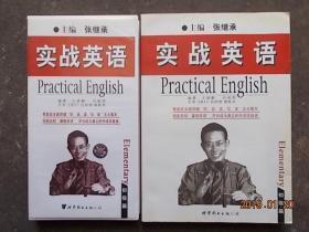 实战英语 初级篇(1书+磁带3盘) 如图详述