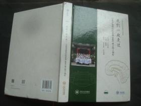 我们一起走过:记北京协和医院垂体MDT成立四十周年AME访谈系列图书
