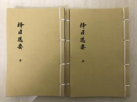 【复印件】择日选要校订者夷白堂主人(明)江戸写本3册古籍
