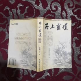 海上画坛.中国画卷