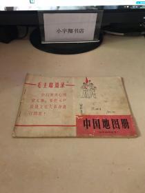 中国地图册(供革命串联用)1966年