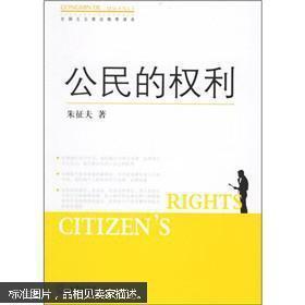 公民的权利