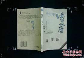 当代中国法学文库:逮捕论(孙谦签赠)