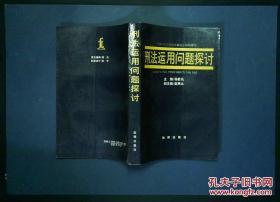 刑法运用问题探讨 杨敦先 法律出版社 1992年一版一印 5000册
