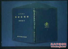 军刑发概论 刁荣华 汉苑出版社 民国六十一年 一版