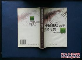 中国基层民主发展报告:2000~2001