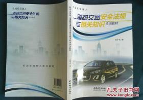 道路交通安全法规与相关知识培训教材