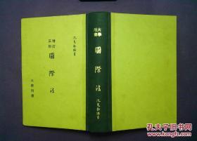 国际法 大学用书 第五版