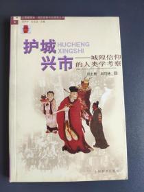 护城兴市:城隍信仰的人类学考察