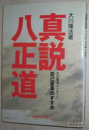 日文原版书 真说 八正道―自己変革のすすめ (平装) 1989/4 大川隆法  (著)