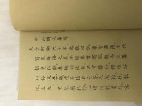 【复印件】中山诗文集编者郑晃写本古籍线装