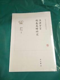 汉语方言领属范畴研究