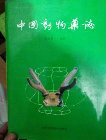 中国动物药志(超厚)