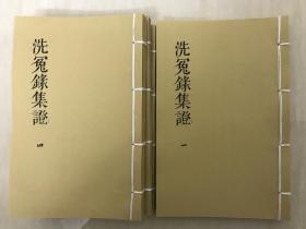 【复印件】重刊补注洗冤录集证4册古籍线装
