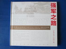 中国人民解放军建军九十周年邮册